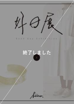 bt_ex_koujitsu1