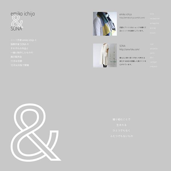 emikoichijoandsona_02