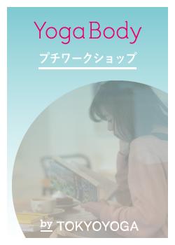 YogaBodyws_0605