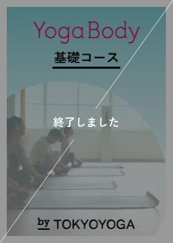bt_ws_yogabody_k_e