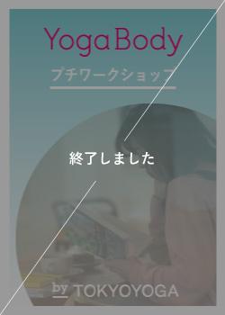 bt_ws_yogabody_p_e